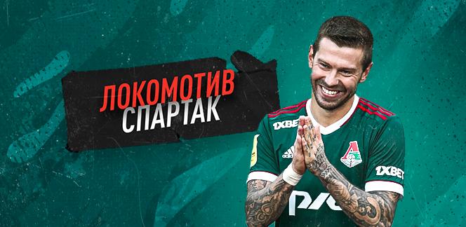 Прогноз на матч РПЛ «Локомотив» - «Спартак»: чья-то крутая серия прервется