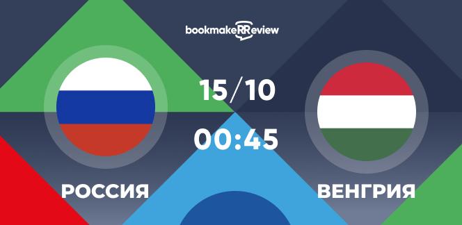 Прогноз на матч Россия – Венгрия: лидеры группы – в споре за выход в Лигу А