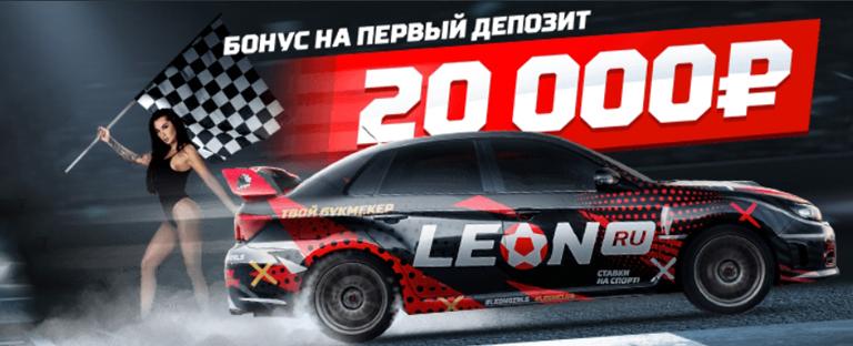Бонус до 20 000 рублей за первые ставки от БК «Леон»