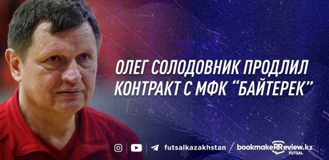 МФК «Байтерек» продлил контракт с главным тренером