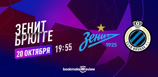 Прогноз на матч Лиги чемпионов «Зенит» – «Брюгге»: старт новой кампании Питера