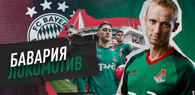 Прогноз на матч Лиги чемпионов «Бавария» – «Локомотив»: мизерный шанс существует