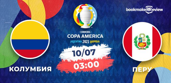 Прогноз на матч Кубка Америки-2021: Колумбия – Перу: в матче за 3-е место будет весело