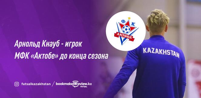 Арнольд Кнауб – игрок МФК «Актобе» до конца сезона