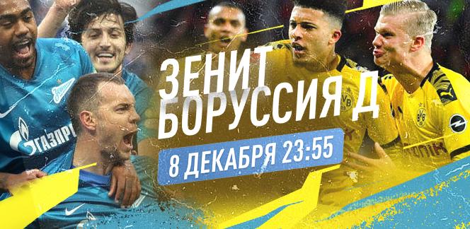 Прогноз на матч «Зенит» – «Боруссия» Дортмунд: иду против оценок букмекеров