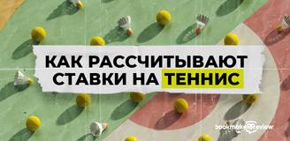 Как рассчитывают ставки на теннис российские букмекеры? Полезные таблицы о различиях