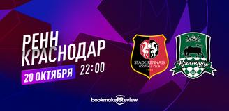 Прогноз на матч «Ренн» – «Краснодар»: сражение дебютантов