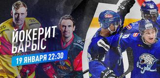 Прогноз на матч КХЛ «Йокерит» - «Барыс»: повторят ли гости прошлогодний разгром?