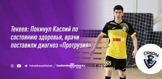 Рахимжан Текеев: ушел из «Каспия» из-за проблем со здоровьем