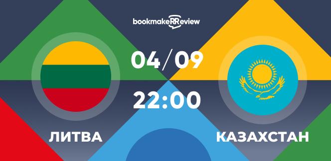 Прогнозы на матч Литва – Казахстан: большинство экспертов выбирает одну ставку