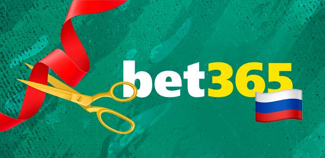 Российский сайт Bet365 начал прием ставок
