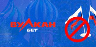 БК «Вулканбет» прекращает работу в России