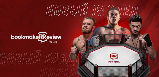 Рейтинг POP MMA: новый раздел на сайте!