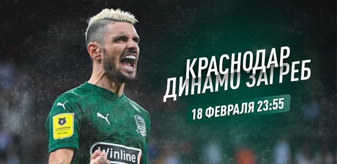 Прогноз на матч Лиги Европы «Краснодар» - «Динамо Загреб»: приключения последнего российского клуба в Европе