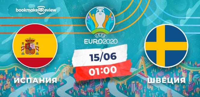 Прогноз на матч Чемпионата Европы Испания – Швеция: для голевой феерии слишком рано