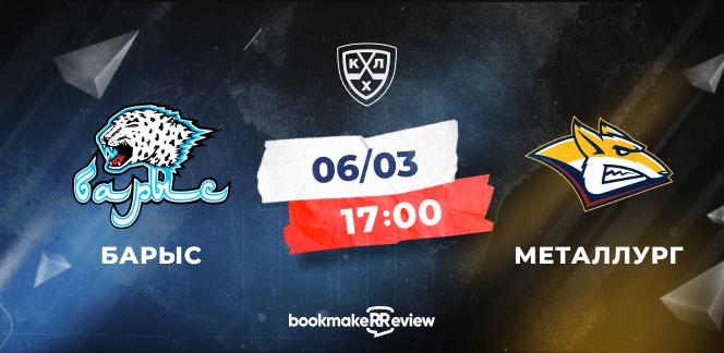 Прогноз на матч третий матч Кубка Гагарина «Металлург» - «Барыс»: важная домашняя серия