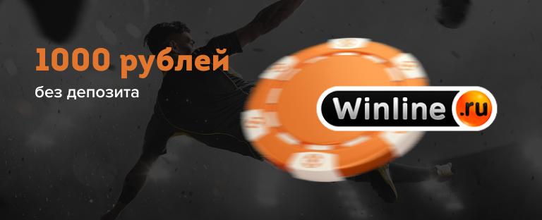 Бонус новым игрокам БК Winline: 1000 рублей без депозита