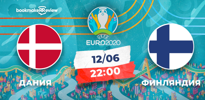 Прогноз на матч чемпионата Европы 2020 Дания – Финляндия: хозяева обязаны побеждать