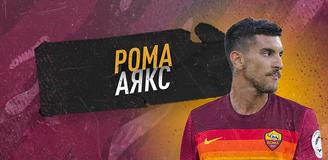 Прогноз на матч четвертьфинала Лиги Европы «Рома» - «Аякс»: открытая игра на встречных курсах