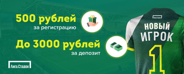 Бонусы БК «Лига Ставок»: 500 рублей за регистрацию и 3000 за депозит