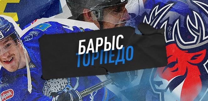 Прогноз на матч КХЛ «Барыс» – «Торпедо»: двух шайб может не хватить