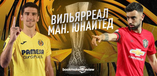 Прогноз на финал Лиги Европы «Вильярреал» - «Манчестер Юнайтед»: стоит ли ждать голов в Польше?
