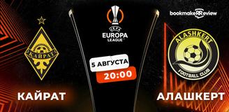 Прогноз на матч «Кайрат» – «Алашкерт»: снова Лига Европы
