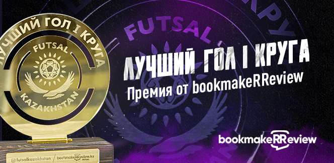Чемпионат Казахстана по футзалу: эксперты выберут лучший гол первого круга