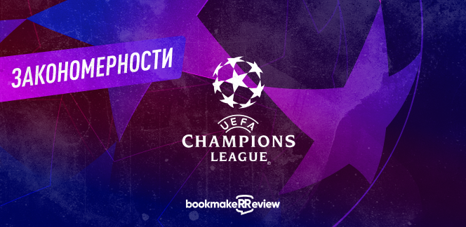 Из сезона в сезон: закономерности в матчах фаворитов Лиги чемпионов
