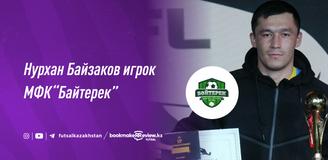 Нурхан Байзаков – игрок МФК «Байтерек»