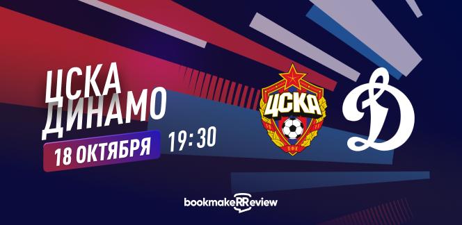 Прогноз на матч ЦСКА – «Динамо»: иду против мнения букмекеров