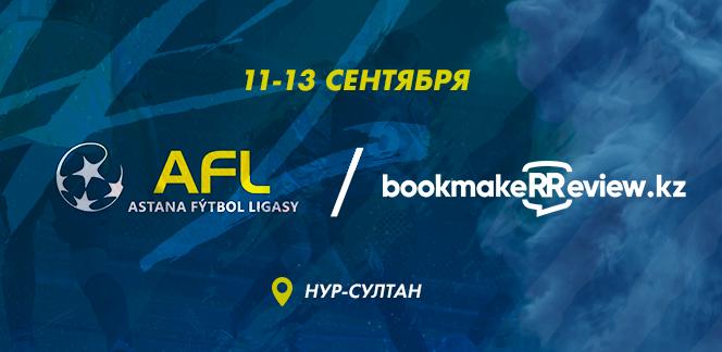 Как сайт bookmakeRReview поддерживает мини-футбол в Казахстане