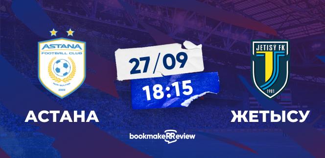 Прогноз на матч «Астана» – «Жетысу»: шанс приблизиться к «Кайрату»