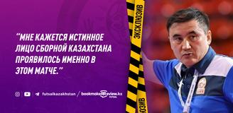 Амиржан Муканов: в матче с Таиландом проявилось истинное лицо сборной Казахстана