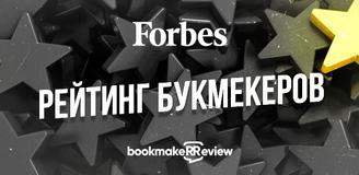 Forbes составил рейтинг букмекеров России