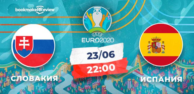 Прогноз на матч чемпионата Европы-2020 Словакия – Испания: соперников устроит ничья