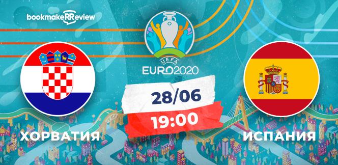 Прогноз на матч Чемпионата Европы Хорватия – Испания: сложный переходный период