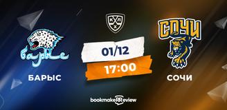 Прогноз на матч КХЛ «Барыс» – «Сочи»: в погоне за реваншем