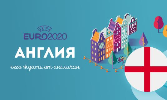 Ставки на сборную Англии: чего ждать от англичан на Евро-2020