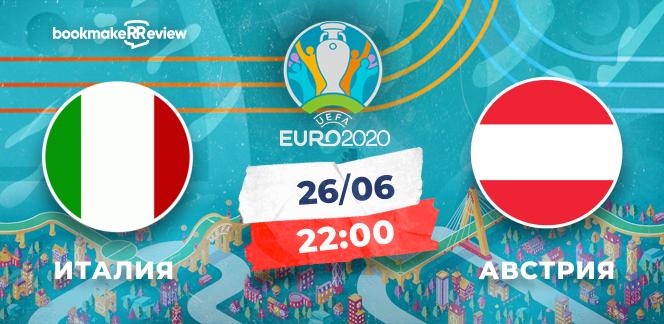 Прогноз на матч Чемпионата Европы Италия – Австрия: футбольные романтики с Апеннин