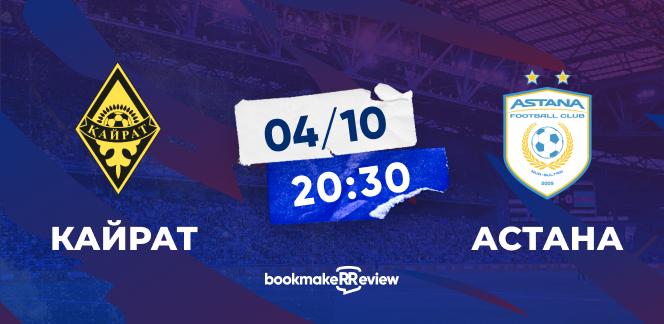Прогноз на матч «Кайрат» – «Астана» и 6 ставок по статистике