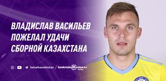 Владислав Васильев пожелал удачи сборной Казахстана