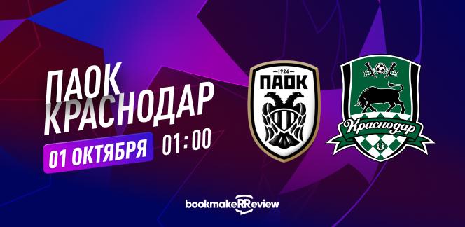 Прогноз на матч ПАОК – «Краснодар»: в шаге от Лиги чемпионов
