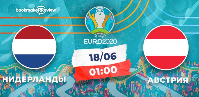 Прогноз на матч Чемпионата Европы Нидерланды – Австрия: пошумим уже!