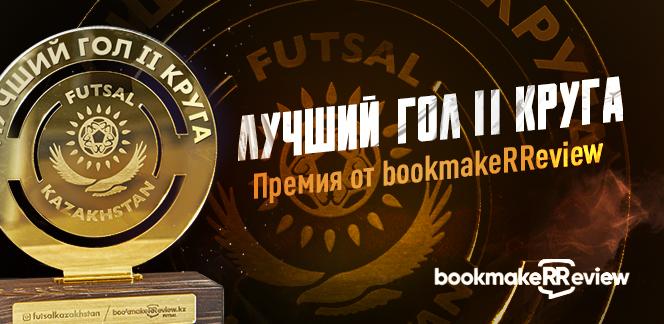 Голосование: эксперты выберут лучший гол второго круга в чемпионате Казахстана по футзалу