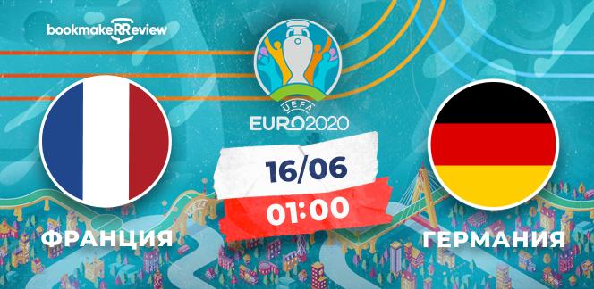 Прогноз на матч Чемпионата Европы Франция - Германия: репетиция финала