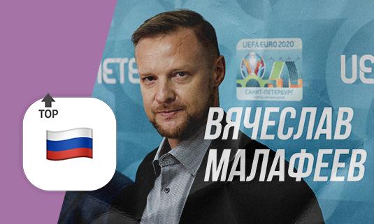 Прогноз Вячеслава Малафеева: Россия выйдет в плей-офф Евро