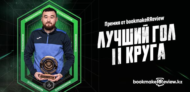 Миралы Галиев из МФК «Байтерек» получил награду за лучший гол второго круга