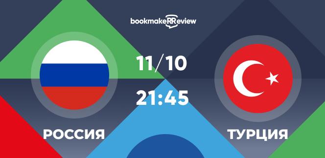 Прогноз на матч Россия – Турция: непростой соперник для Станислава Черчесова