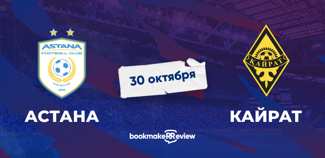 Прогноз на матч «Астана» – «Кайрат»: действующий чемпион жаждет реванша